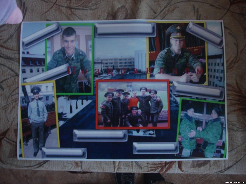 Плакат дмб любимому своими руками фото